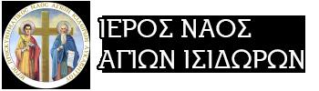 agioi-isidoroi-logo-new