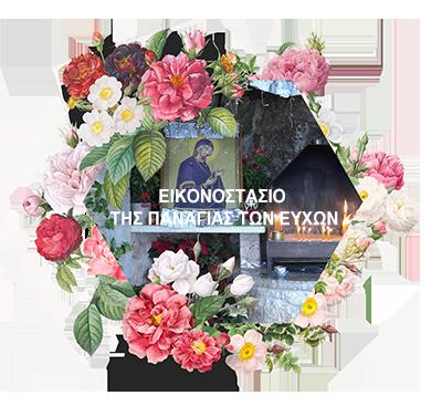 eikonostasio-panagias-euxwn-alt
